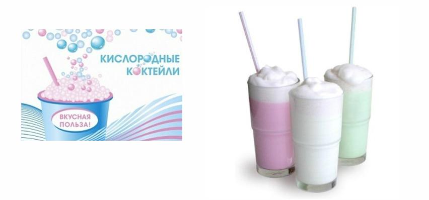 Кислородный коктейль для беременных алматы 75