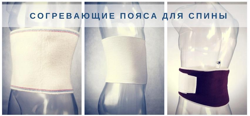 Согревающие пояса для спины.jpg