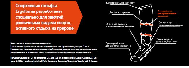 спортгольфы.png